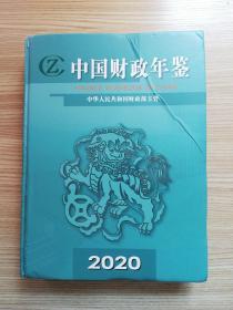 中国财政年鉴(2020年卷)【附光盘一张】