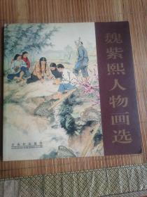 魏紫熙人物画选(魏紫熙签名钤印)