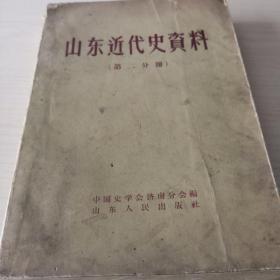山东近代史资料(第二分册);1—4—3