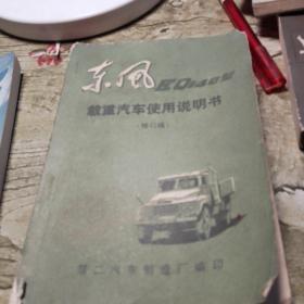 东风载重型汽车使用说明书