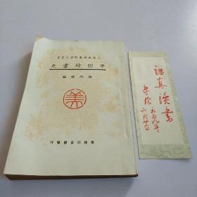 民国十五年版初版 (中国绘画史) 潘天寿作商务印书馆