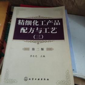 精细化工产品配方与工艺(三)(第二版)