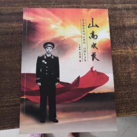 山高水长—纪念陈外欧同志诞辰一百周年文集