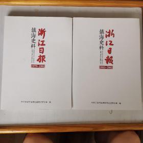 浙江日报镇海史料(1979-1992)(1993-2002)