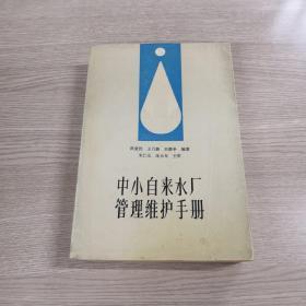 中小自来水厂管理维护手册