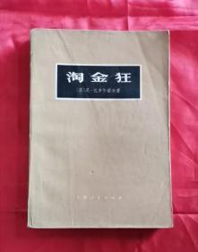 淘金狂 76年1版1印 包邮挂刷