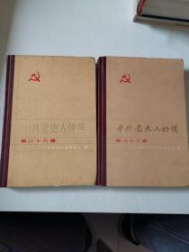 中共党史人物传 第二十六集 第三十二集