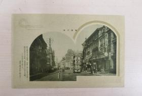 民国武汉汉口中山路繁华街景老明信片可见世界书局亨达利钟表行等