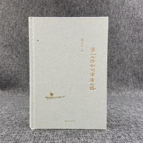 张文江签名钤印《渔人之路和问津者之路(修订版)》(精装)