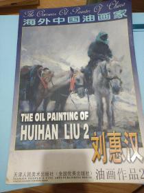 海外中国油画家:刘惠汉油画作品2