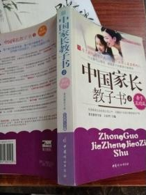 中国家长教子书4