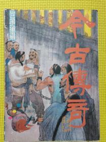 今古传奇(1987.5)