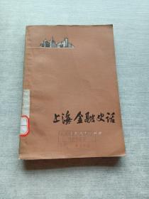 上海金融史话