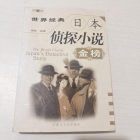 世界经典日本侦探小说金榜(上)