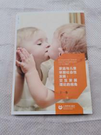 家庭与儿童早期社会性发展:交互发展理论的视角
