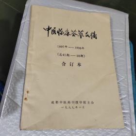 中医临床荟萃文摘(1997-1998)47-58期合订本