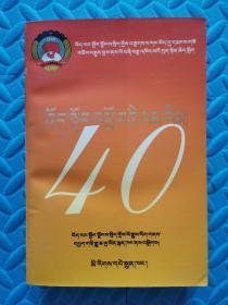光辉的历程  藏文