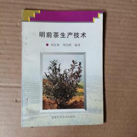 明前茶生产技术