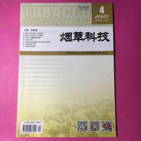 烟草科技(2020.4)