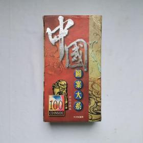 中国图案大系(全100张光盘)