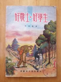 好战士好学生 1953年版 仅印6000册