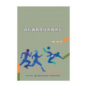高校体育文化教育研究❤ 包娅 刘洋 中国纺织出版社9787518041756✔正版全新图书籍Book❤