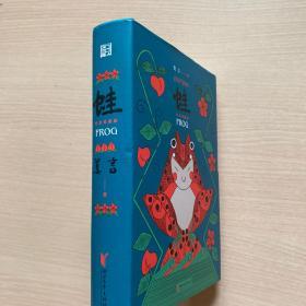 蛙(诺奖得主莫言畅销500万册的代表作!全新手绘彩插,纪念珍藏版)品佳