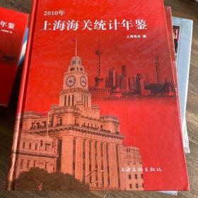 2010年上海海关统计年鉴
