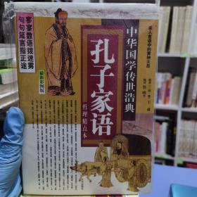 孔子家语:哲理精点本:最新彩图版
