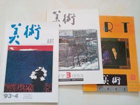 美术杂志 1993年3、4、8