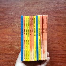 米菲绘画系列《第一辑3本、第二辑2本、第三辑4本、第四辑3本》12本合售