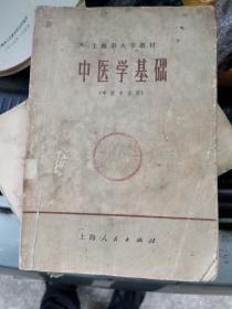 文革时期中医无师自通 上海市大学教材 中医学基础,内容详尽,适宜入门学医。