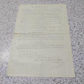 《1966年告全市红卫兵书》油印传单一张