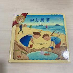 回归蔚蓝/大奖章绘本5