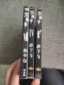 黑执事【3本合售】1.4.8(1.4为内蒙古人民,8为国际华文,第6册有水印和一处开胶,末页脱线,其他几本完好)