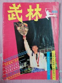 武林1993.11