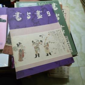 书与画【1985年第9期】