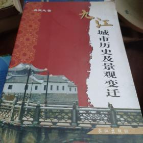 九江城市历史及景观变迁