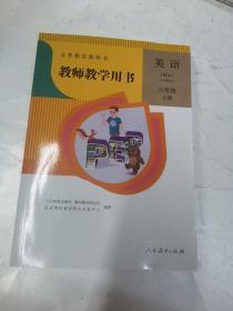 义务教育教科书教师教学用书. 英语 : PEP. 六年级 . 上册