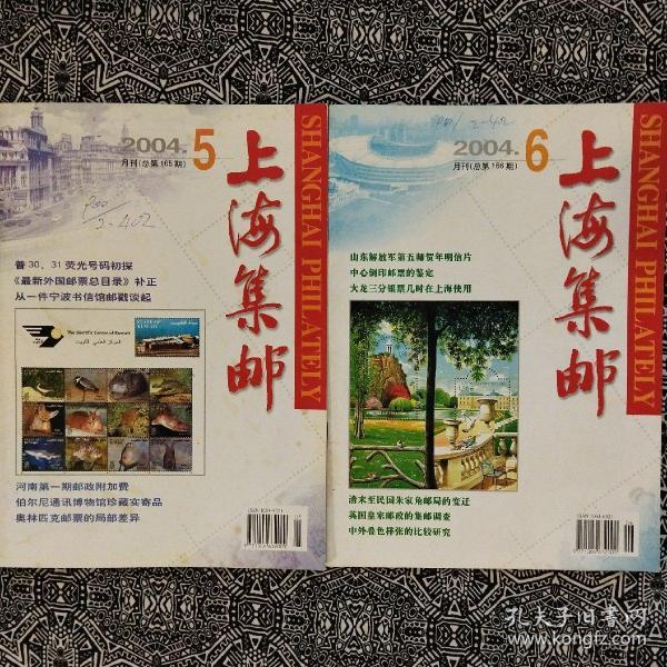 《上海集邮》(2004年第5、6期)