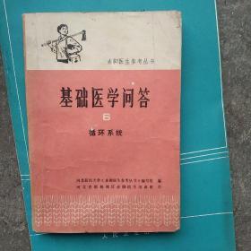赤脚医生手册,基础医学问答,循环系统