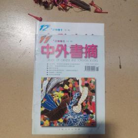 中外文摘2001-11.12