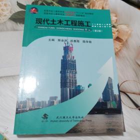 """现代土木工程施工(第2版)/高等学校土建类专业应用型本科""""十三五""""规划教材"""