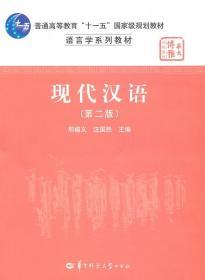 现代汉语(第二版)邢福义