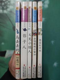 我喜欢你金波儿童文学精品系列5册 合售 又见小绿人 ,影子人 ,乌丢丢的奇遇,想念红叶林拼音本,会唱歌的小窗口拼音本(5本合售)