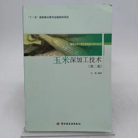 """""""十一五""""国家重点图书出版规划项目:玉米深加工技术(第2版)"""