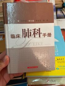 临床肺科手册