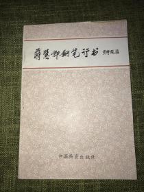 蒋慧卿钢笔行书