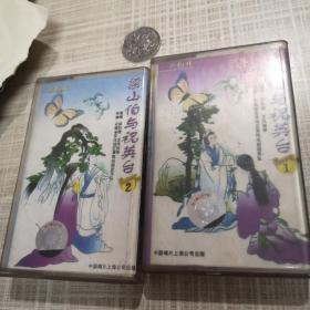 磁带:黄梅戏磁带梁山伯与祝英台 2盘合售