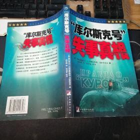 """""""库尔斯克号""""失事真相"""